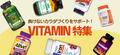 成分別 ビタミン